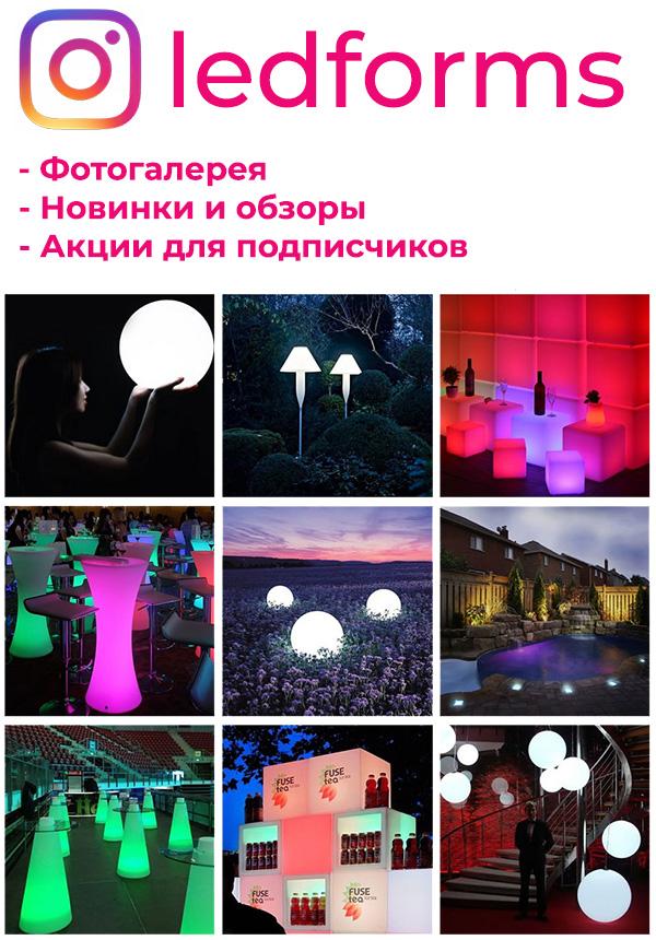 Световая мебель, светящиеся шары и кубы LED Forms - смотрите @ledforms в Instagram