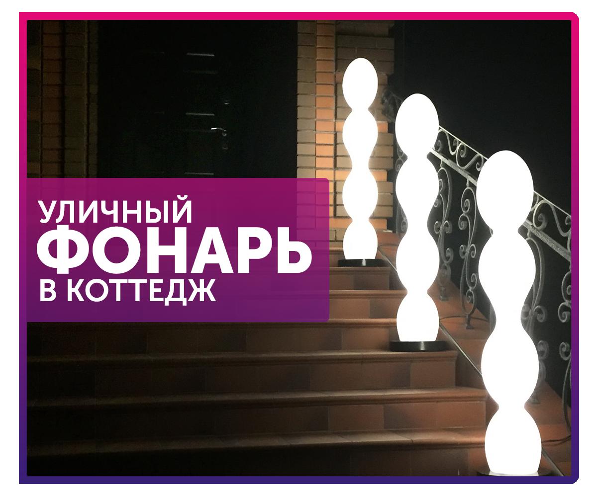 Уличный фонарь в коттедж