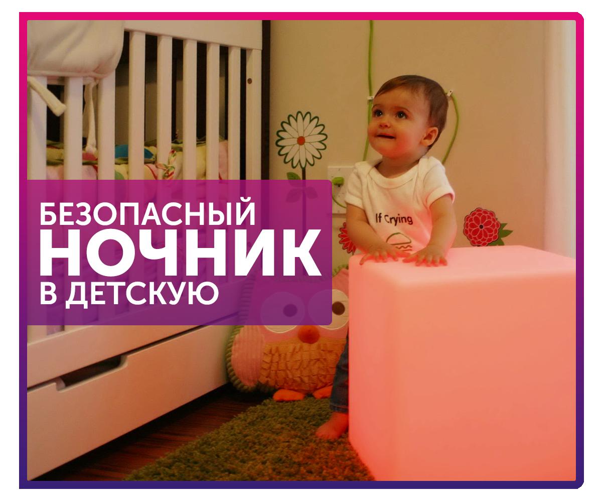 Безопасный ночник в детскую