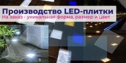Производство светодиодной плитки на заказ
