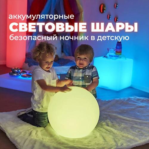 Беспроводные световые шары, разноцветные на аккумуляторах - купить в интернет-магазине LED Forms
