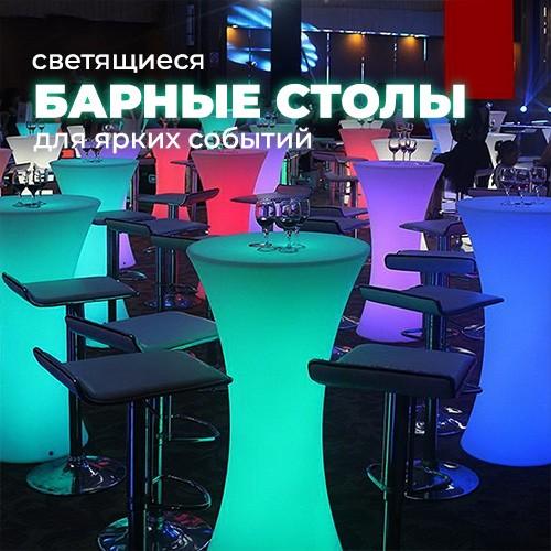 Светящиеся барные столы со светодиодной подсветкой - купить в интернет-магазине LED Forms