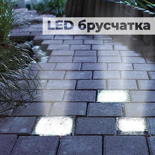 Светящаяся тротуарная плитка, светодиодные светильники в форме брусчатки - купить в интернет-магазине LED Forms