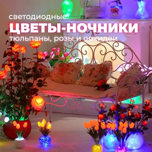 Светящиеся LED цветы-ночники (тюльпаны, розы, орхидеи...) - купить в интернет-магазине LED Forms