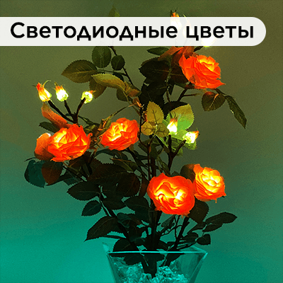 Светящиеся LED-цветы (тюльпаны, розы, орхидеи...)