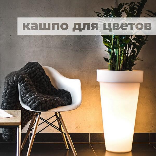 Светящиеся вазоны, цветочные горшки, кашпо с подсветкой - купить в интернет-магазине LED Forms