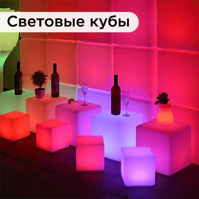 Светящиеся кубы-светильники, белые и разноцветные RGB - купить в интернет-магазине LED Forms