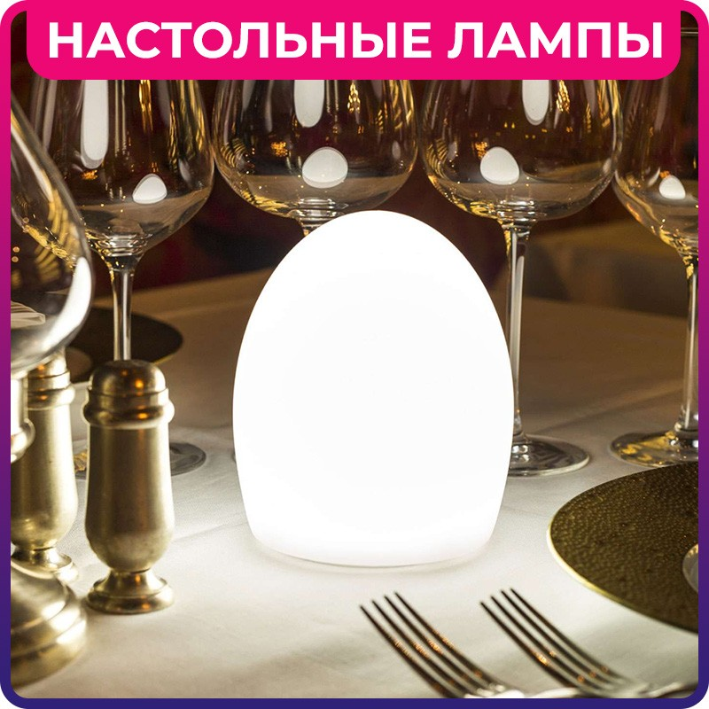 Настольные LED светильники и беспроводные лампы, разноцветные на аккумуляторах - купить в интернет-магазине LED Forms