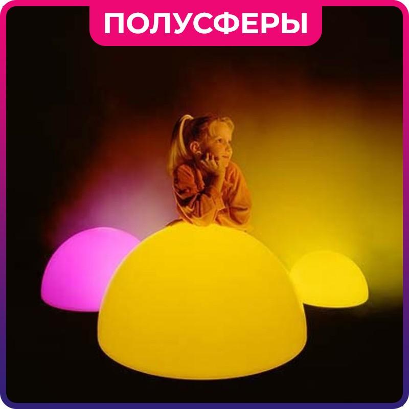 Светодиодные светильники-полусферы белые и разноцветные RGB - купить в интернет-магазине LED Forms