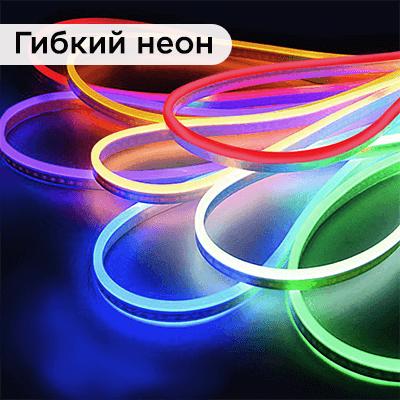 Гибкий светодиодный неон - купить в интернет-магазине