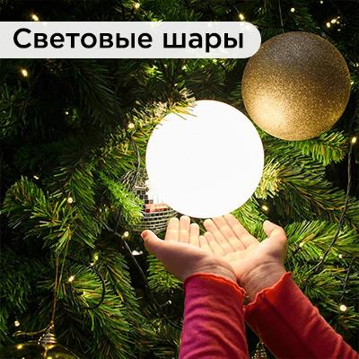 Новогодний светящийся LED шар - ночник и украшение - купить в интернет-магазине LED Forms