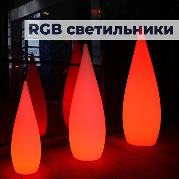 RGB светильники и беспроводные лампы, разноцветные на аккумуляторах - купить в интернет-магазине LED Forms
