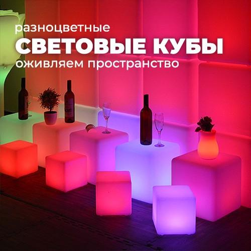 Светодиодные кубы белые и разноцветные RGB - купить в интернет-магазине LED Forms